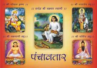 http://www.sarvadhnya.com/photos/panchakrushna/thm/Panchvatar.jpg